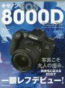 キヤノンEOS8000Dマニュアル 写真こそ大人の嗜み。気持ちに応えるEOSで一眼レフデビュー!【2500円以上送料無料】