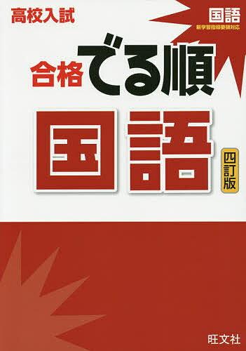 【店内全品5倍】高校入試合格でる順国語【3000円以上送料無料】