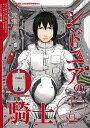 【店内全品5倍】シドニアの騎士 15 限定版/弐瓶勉【300...