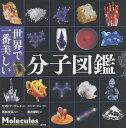 世界で一番美しい分子図鑑/セオドア・グレイ/ニック・マン/若林文高【2500円以上送料無料】