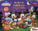 ミッキーのハロウィン ミッキーマウスクラブハウス/ローター・インク/おがわやすこ【2500円以上送料無料】
