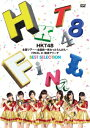 HKT48全国ツアー〜全国統一終わっとらんけん〜FINAL in 横浜アリーナ BEST SELECTION/HKT48【2500円以上送料無料】