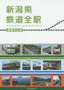 新潟県鉄道全駅/鉄道友の会新潟支部【2500円以上送料無料】