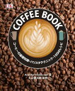 COFFEE BOOK コーヒーの基礎知識・バリスタテクニック・100のレシピ/AnetteMoldvaer/丸山健太郎/江原健【2500円以上送料無料】