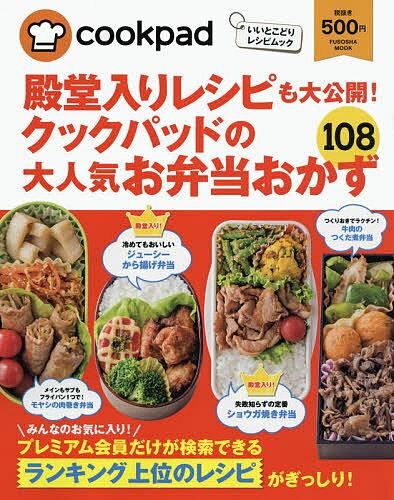殿堂入りレシピも大公開!クックパッドの大人気お弁当おかず108【2500円以上送料無料】