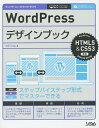 WordPressデザインブック ステップバイステップ形式でマスターできる/エビスコム【2500円以上送料無料】