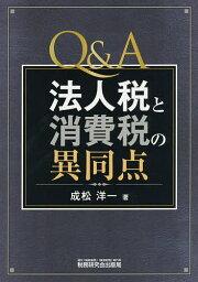 Q&A法人税と消費税の異同点/成松洋一【2500円以上送料無料】