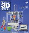 【今だけポイント6倍!】マイ3Dプリンター全国版 2015年9月29日号【雑誌】【2500円以上送料無料】