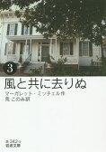 風と共に去りぬ 3/マーガレット・ミッチェル/荒このみ【2500円以上送料無料】