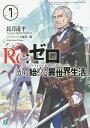 Re:ゼロから始める異世界生活 7/長月達平