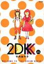2DK 2015AUTUMN/竹内佐千子【2500円以上送料無料】