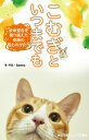こむぎといつまでも 余命宣告を乗り越えた奇跡の猫ものがたり/tomo【合計3000円以上で送料無料】