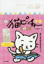 '16 猫ピッチャー手帳【2500円以上送料無料】