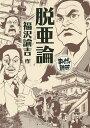 脱亜論/福沢諭吉/Teamバンミカス