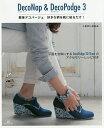DecoNap & DecoPodge 3/くまがいなおみ【2500円以上送料無料】