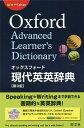 オックスフォード現代英英辞典/ASHornby【2500円以上送料無料】