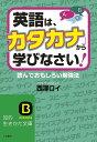 英語は、「カタカナ」から学びなさい!/西澤ロイ【2500円以上送料無料】