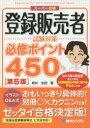 登録販売者試験対策必修ポイント450/新井佑朋【2500円以上送料無料】