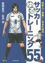 日本人が世界一になるためのサッカーゆるトレーニング55/高岡英夫/松井浩【2500円以上送料無料】