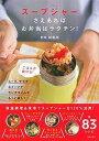 スープジャーさえあればお弁当はラクチン! ごはんが炊ける!/金丸絵里加【2500円以上送料無料】