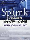 Splunkではじめるビッグデータ分析 基本操作からTwitterのログ分析まで/関部然【2500円以上送料無料】