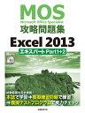 【店内全品5倍】MOS攻略問題集Excel 2013エキスパートPart1+2 Microsoft Office Specialist/土岐順子【3000円以上送料無料】