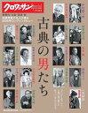 古典の男たち 伝統芸能の名人16人のロングインタビュー【2500円以上送料無料】
