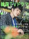 もっと知りたい!韓国TVドラマ vol.69【合計3000円以上で送料無料】