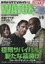 海外ドラマTVガイドWATCH Vol.6(2015AUTUMN)【2500円以上送料無料】
