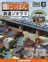 昭和にっぽん鉄道ジオラマ全国版 2015年10月20日号【雑誌】【2500円以上送料無料】