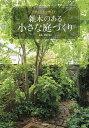 狭くても心地よい雑木のある小さな庭づくり/栗田信三【2500円以上送料無料】