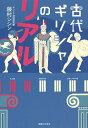 古代ギリシャのリアル/藤村シシン【2500円以上送料無料】