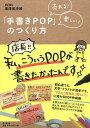 「手書きPOP」のつくり方 売れる!楽しい!/増澤美沙緒【合計3000円以上で送料無料】