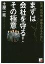 土屋一延 アイテム口コミ第4位