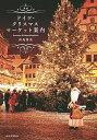 ドイツ・クリスマスマーケット案内/沖島博美【2500円以上送料無料】