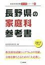 長野県の家庭科参考書 2017年度版/協同教育研究会