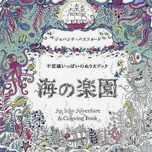 海の楽園 不思議いっぱいのぬりえブック/ジョハンナ・バスフォード/西本かおる