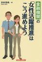 金融機関の「女性活躍推進」はこう進めよう/渋井真帆