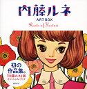 内藤ルネART BOX Roots of Kawaii/内藤ルネ/中村圭子【合計3000円以上で送料無料】