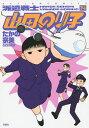 派遣戦士山田のり子 14/たかの宗美【2500円以上送料無料】