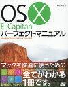 OS 10 El Capitanパーフェクトマニュアル/井村克也【2500円以上送料無料】