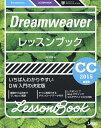 Dreamweaverレッス...