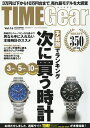 TIME Gear Vol.16【合計3000円以上で送料無料】