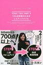 TOEIC TEST PART 5 700点突破のための2ステップドリル/ユスヨン