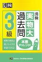 漢検3級実物大過去問本番チャレンジ! 本番を意識した学習に【2500円以上送料無料】