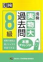 漢検8級実物大過去問本番チャレンジ! 本番を意識した学習に【合計3000円以上で送料無料】