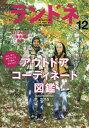 ランドネ 2015年12月号【雑誌】【2500円以上送料無料】