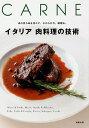イタリア肉料理の技術 肉の持ち味を活かす、火の入れ方、調理法。 CARNE/旭屋出版編集部【2500円以上送料無料】