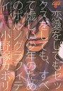 【100円クーポン配布中!】恋愛をしてもセックスをしても、すべて虚し/小野塚カホリ
