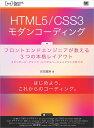 HTML5/CSS3モダンコーディング フロントエンドエンジニアが教える3つの本格レイアウト スタンダード・グリッド・シングルページレイアウトの作り方/吉田真麻...